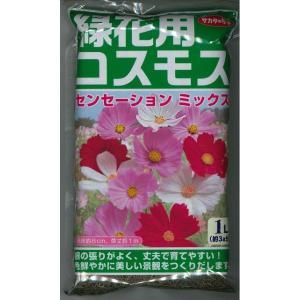 景観形成作物 緑花用コスモス コスモス・センセーションミックス 1L サカタのタネ