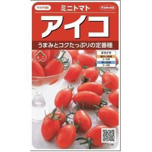 ミニトマト アイコ 17粒 実咲 サカタ交配