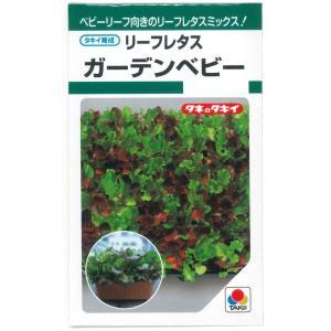 野菜種 リーフレタス ガーデンベビー 2ml タキイ育成 7種類のリーフレタス類の種子がミックス  ...