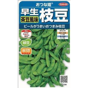 野菜種 枝豆 おつな姫 80日タイプの早生タイプです。  種・苗・農業資材 品揃え豊富!農家さん御用...