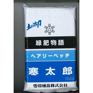 緑肥 ヘアリーベッチ 寒太郎 1kg 雪印種苗株式会社