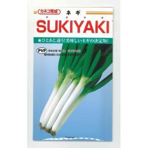 野菜種 ねぎ SUKIYAKI  軟白部は繊維質が少なく、軟らかく、煮ても焼いても甘さが増し、非常に...