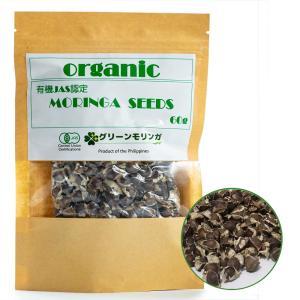 無農薬・無化学肥料のモリンガシード60g、食用・栽培兼用、契約農場で生産モリンガ種100%使用・有機JAS認証(オーガニック)【100g中GABA:347mg含有】|green-moringa
