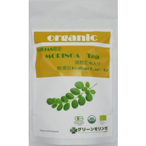 無農薬・無化学肥料のモリンガ葉100%使用・有機JAS認証(オーガニック)モリンガ茶・焙煎玄米入り(6.5g×12ティーバック)|green-moringa
