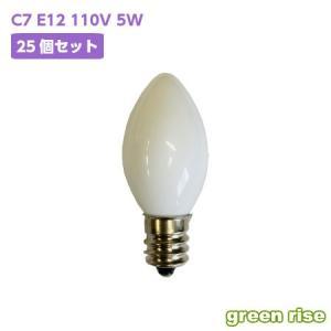 ローソク球 口金E12 【アサヒ C7 E12 110V 5W(W)】 白/ホワイト 1箱25個入り ≪1個76円≫ 『送料区分0』|green-rise