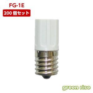 点灯管 【三菱 FG-1E】 MITSUBISHI グロースタータ 1箱200個セット ≪1個26円≫ 『送料区分0』|green-rise