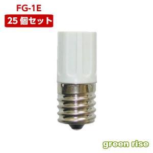 点灯管 【三菱 FG-1E】 MITSUBISHI グロースタータ 1箱25個セット ≪1個32円≫ 『送料区分0』|green-rise