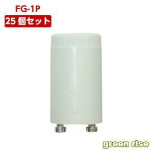 点灯管 【三菱 FG-1P】 MITSUBISHI グロースタータ 1箱25個セット ≪1個50円≫ 『送料区分0』|green-rise