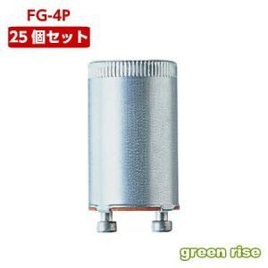 点灯管 【三菱 FG-4P】 MITSUBISHI グロースタータ 1箱25個セット ≪1個58円≫ 『送料区分0』|green-rise