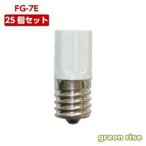 点灯管 【三菱 FG-7E】 MITSUBISHI グロースタータ 1箱25個セット ≪1個32円≫ 『送料区分0』|green-rise