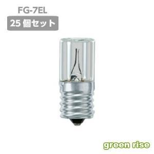 長寿命点灯管 【パナソニック(Panasonic) FG-7EL】 E形 口金E17 1箱25個セット ≪1個64円≫ FG7EL 『送料区分0』|green-rise