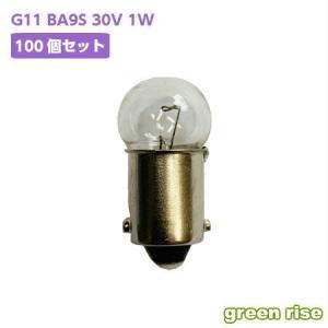 丸型パイロットランプ (G11タイプ) 【G11 BA9S 30V 1W】 1箱100個入 まとめ買い 表示灯 『送料区分0』|green-rise