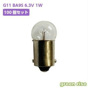 丸型パイロットランプ (G11タイプ) 【G11 BA9S 6.3V 1W】 1箱100個入 まとめ買い 表示灯 『送料区分0』|green-rise