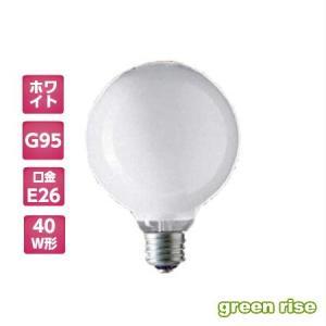 ホワイトボール球40W形 【旭光電機(アサヒ) GW100V-38W/95】 G95 GW100V38W95 『送料区分0』|green-rise