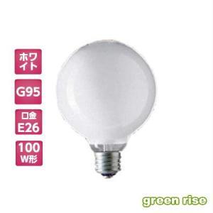 ホワイトボール球100W形 【旭光電機(アサヒ) GW100V-95W/95】 G95 GW100V95W95 『送料区分0』|green-rise