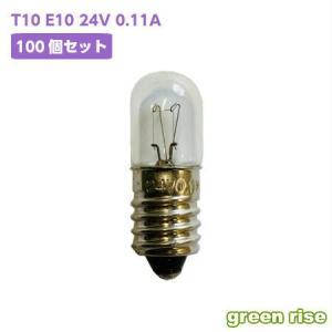 小パネル球 (T10タイプ) 【T10 E10 24V 0.11A】 1箱100個入 まとめ買い 表示灯 ≪1個49円≫ 『送料区分0』|green-rise