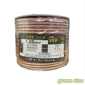 ビニル平形コード 【オーナンバ VFF 1.25SQ 赤/白】 異色平行線 赤白 1巻100m 紙リール巻き 屋内用 『送料区分2』|green-rise