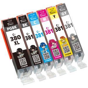 BCI-380XL+381/6MP キャノン プリンターインク 6色マルチパック bci381 bc...