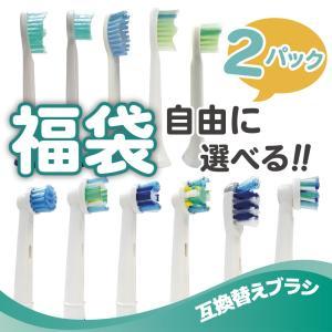 ブラウン オーラルB・フィリップス ソニッケアー 電動歯ブラシ対応 互換替え ブラシヘッド プレミアム会員セール 自由に選べる 2パック 福袋|green-shower