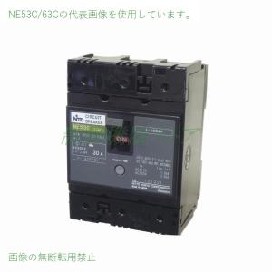 NE53C 3P 50A 日東工業 協約形サーキットブレーカ 50AF 3極 モータ保護兼用