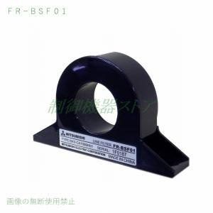 【 商品紹介 】 メーカー:三菱電機 ラインノィズフィルタ 本体形名:FR-BSF01 適用インバー...