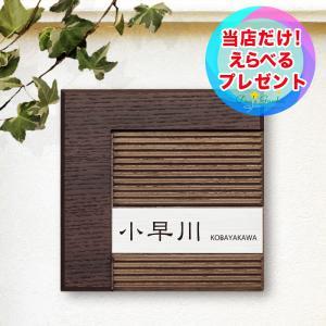 モダン 表札 M-03 ディーズサイン 木彫 ステンレス ディーズガーデン