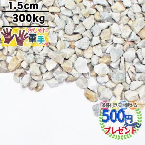 国産・五島の砂利 / 五島蝋石 砂利 白 / 直径約15mm / 300kg / 庭 防犯 おしゃれ...