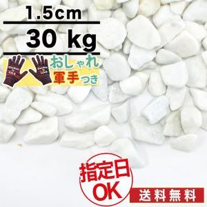 白砂利 大理石の白玉砂利 約1.5cm 30kg