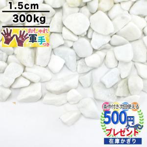 白砂利 大理石の白玉砂利 約1.5cm 300kg