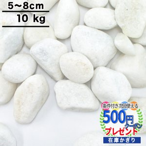 白砂利 大理石の白玉砂利 約5〜8cm 10kg