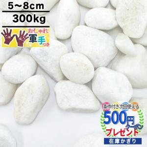 白砂利 大理石の白玉砂利 約5〜8cm 300kg