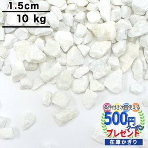 砂利 白砕石 ホワイトロック 約1.5cm 10kg