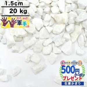 砂利 白砕石 ホワイトロック 約1.5cm 30kg
