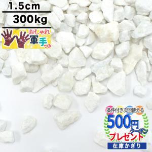 砂利 白砕石 ホワイトロック 約1.5cm 300kg