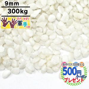 砂利 アイスパール(白)約9mm 300kg