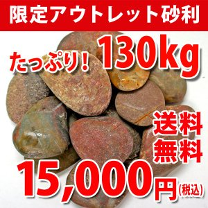赤マット玉砂利/約5cm〜8cm/20kg