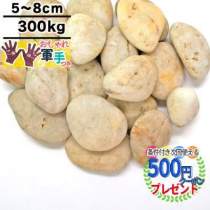 白マット玉砂利/約5cm〜8cm/300kg