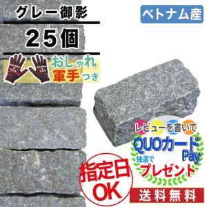 高品質 2丁 ピンコロ グレー御影石 ベトナム産 グレー 190×90×90mm 25個セット【おし...