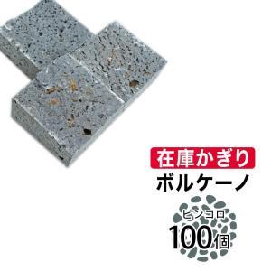 ピンコロ 当店オリジナル 火山岩 ボルケーノピンコロ 半丁サイズ 約90×90×40mm 100個セ...