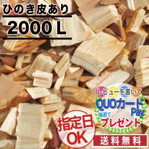 国産 ウッドチップ ひのき(樹皮あり)2000リットル