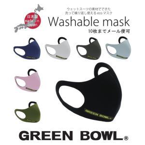 【日本製】グリーンボウル【GREEN BOWL】Face Mask (無地)/フェイスマスク
