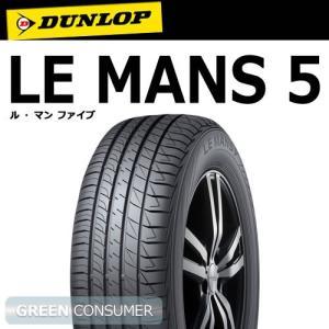ダンロップ  ルマン5 165/55R15 75V◆軽自動車用サマータイヤ|greenc