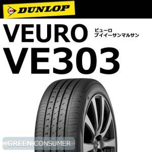 ダンロップ ビューロ VE303 225/45R18 95W XL◆普通車用サマータイヤ greenc