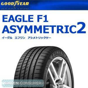 グッドイヤー イーグル F1 アシメトリック2 225/45R18 95Y XL◆EAGLE ASYMMETRIC 正規輸入品 普通車用サマータイヤ greenc