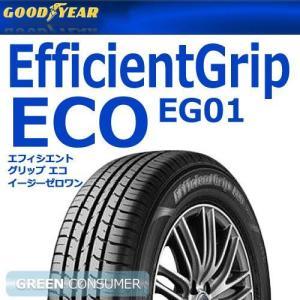 グッドイヤー エフィシエントグリップ エコ EG01 205/55R16 91V◆新製品 Efficient Grip ECO 普通車用サマータイヤ 低燃費タイヤ|greenc