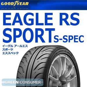 グッドイヤー イーグル RSスポーツ Sスペック 205/55R16 89V◆EAGLE 普通車用サマータイヤ|greenc