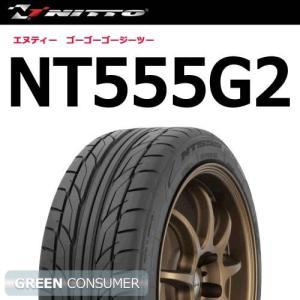 ニットータイヤ NT555G2 225/45R18 95Y XL◆普通車用サマータイヤ greenc