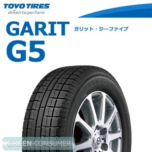 トーヨータイヤ ガリット G5 155/65R14 75Q【2015年製】◆GARIT 軽自動車用スタッドレスタイヤ|greenc