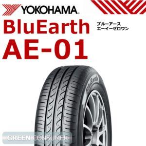 ヨコハマ ブルーアース AE-01 165/55R15 75V◆BluEarth 軽自動車用サマータイヤ|greenc