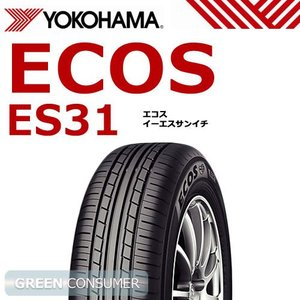 ヨコハマ エコス ES31 175/60R15 81H◆ECOS 普通車用サマータイヤ|greenc
